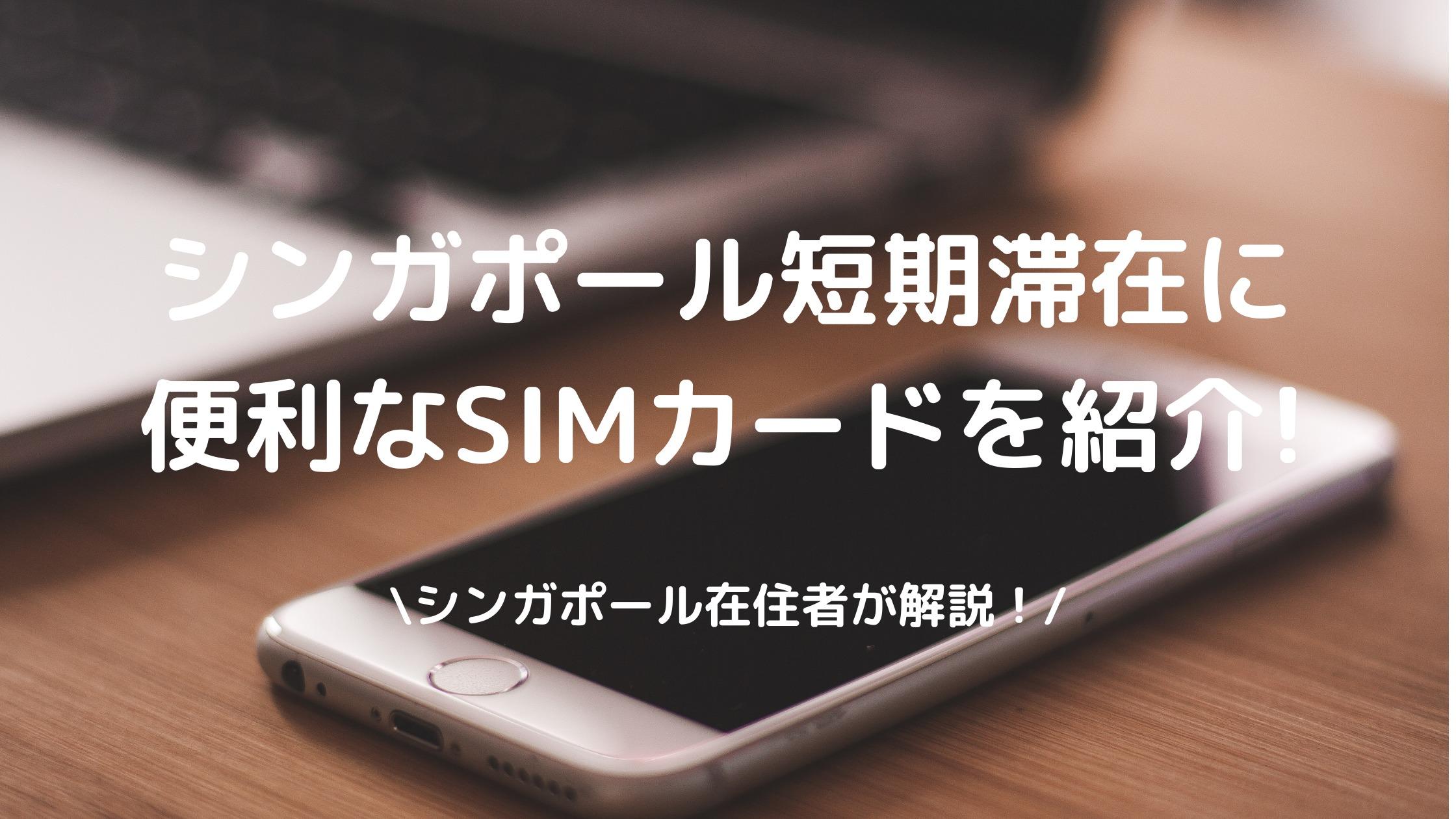 シンガポールのSIMカードを紹介