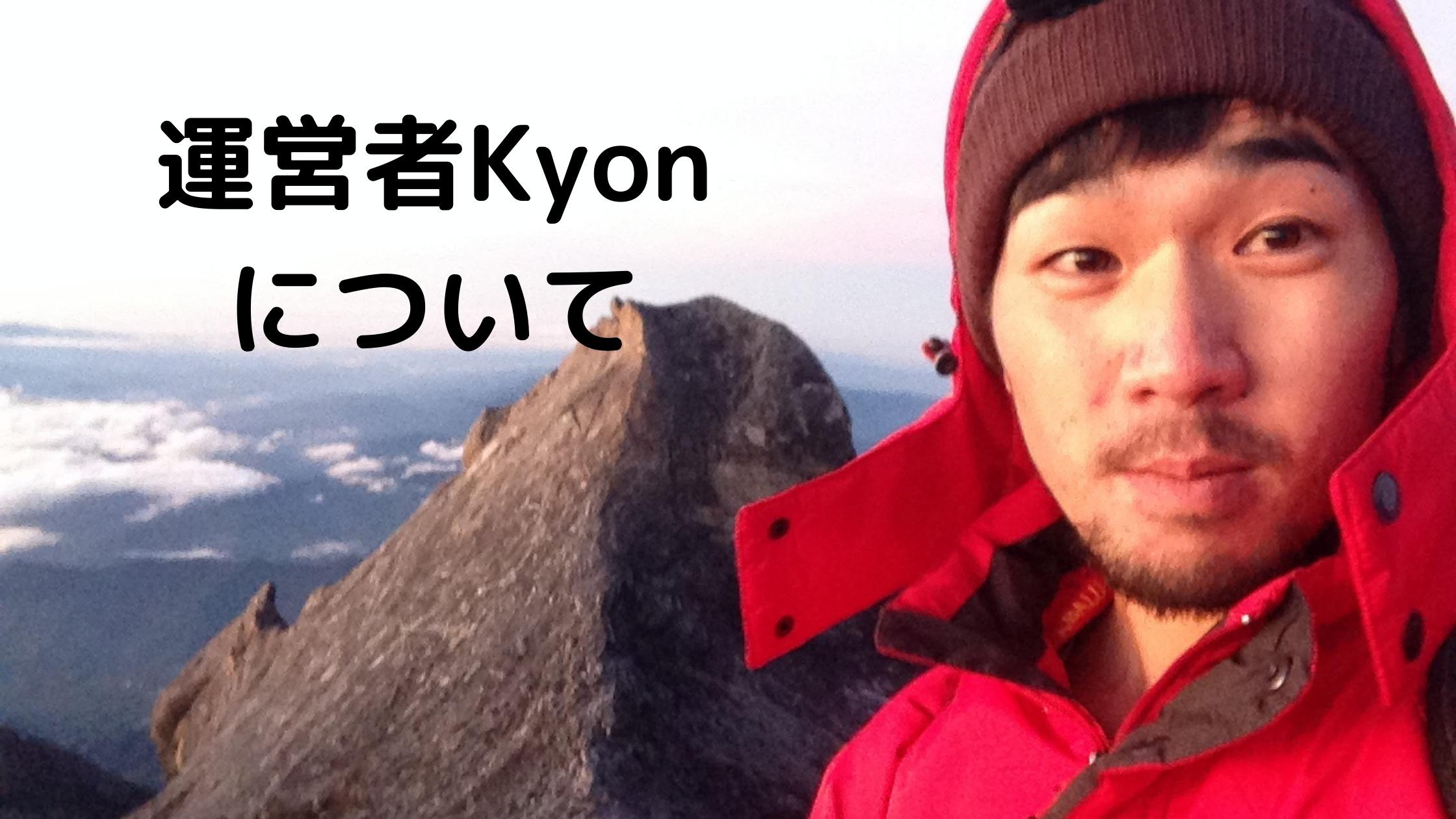 運営者Kyonの写真