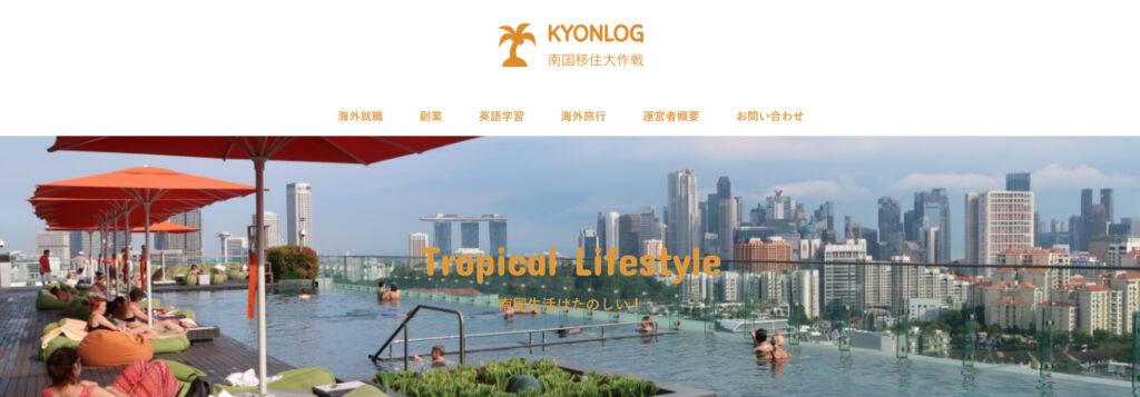 KYONLOGの写真