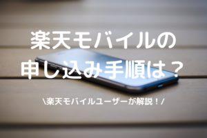 楽天モバイルの写真