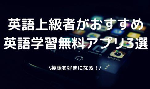 英語学習無料アプリの写真