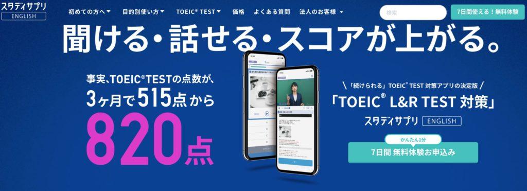 TOEIC L&R TEST対策の写真