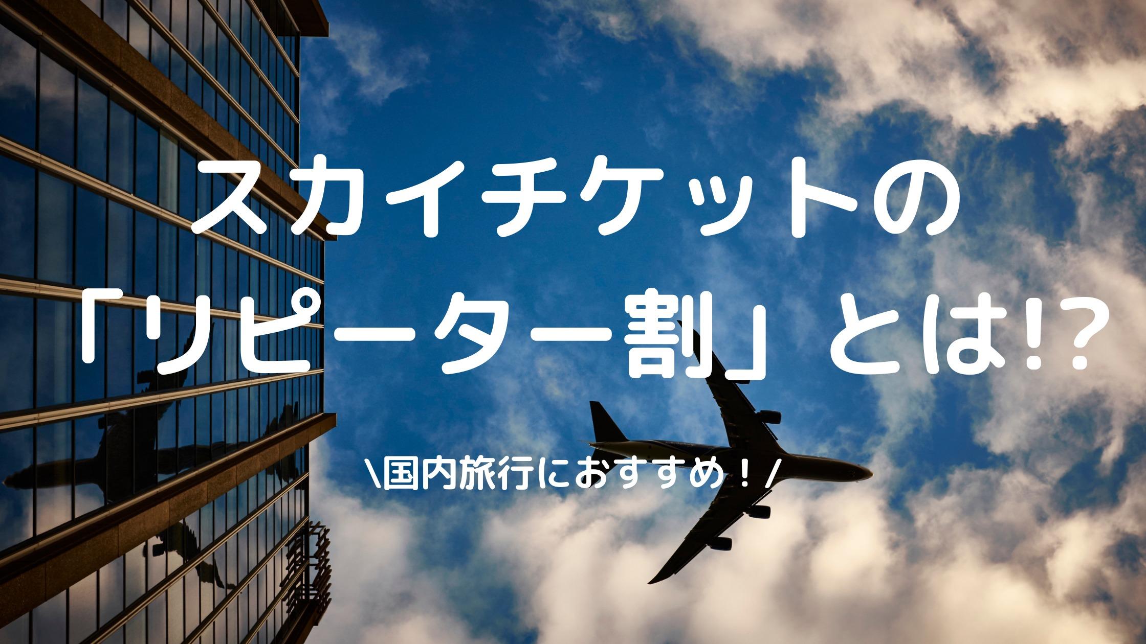 国内 券 格安 航空