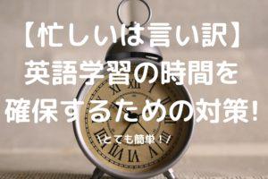 英語学習の時間確保の写真
