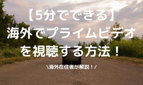 海外でプライムビデオの写真