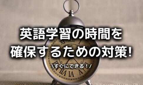 英語学習の時間確保
