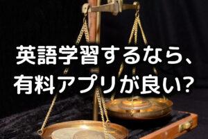 英語学習の有料アプリ