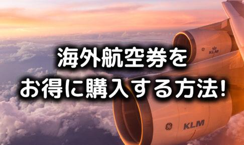 海外航空券を安く買う方法