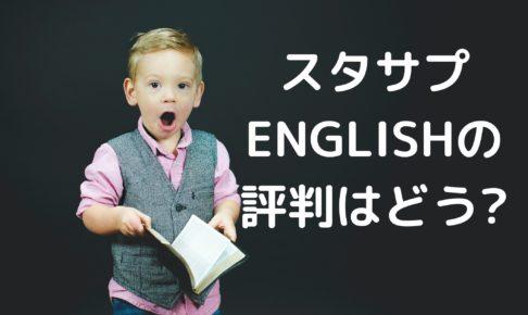 スタサプENGLISHの写真