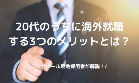 20代の海外就職の写真