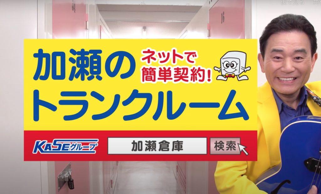 加瀬のトランクルームの写真