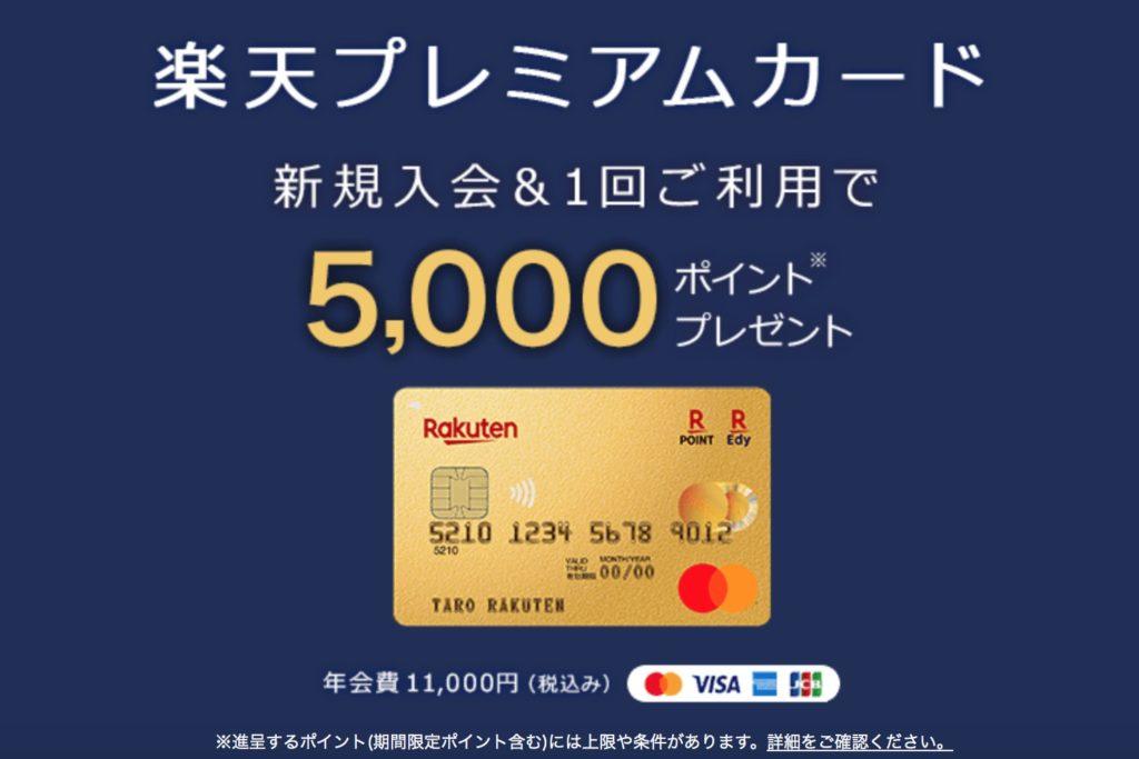 楽天プレミアムカード申込の写真