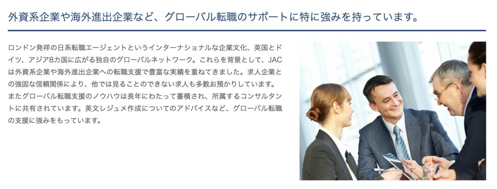JACリクルートメント3つのメリットの写真