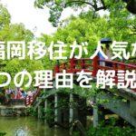 福岡移住の写真