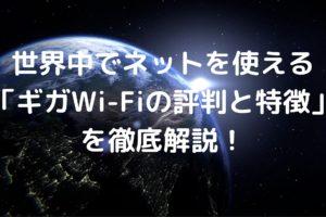 ギガWi-Fiの評判と特徴の写真
