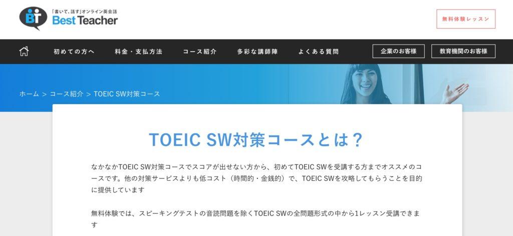 TOEIC S&W対策コースの写真