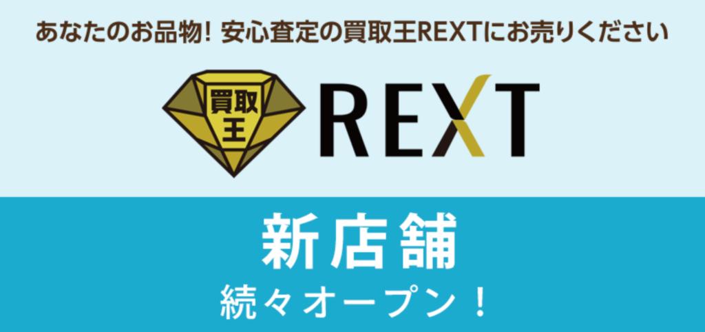 買取王REXTの写真