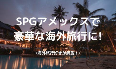 SPGアメックスの写真