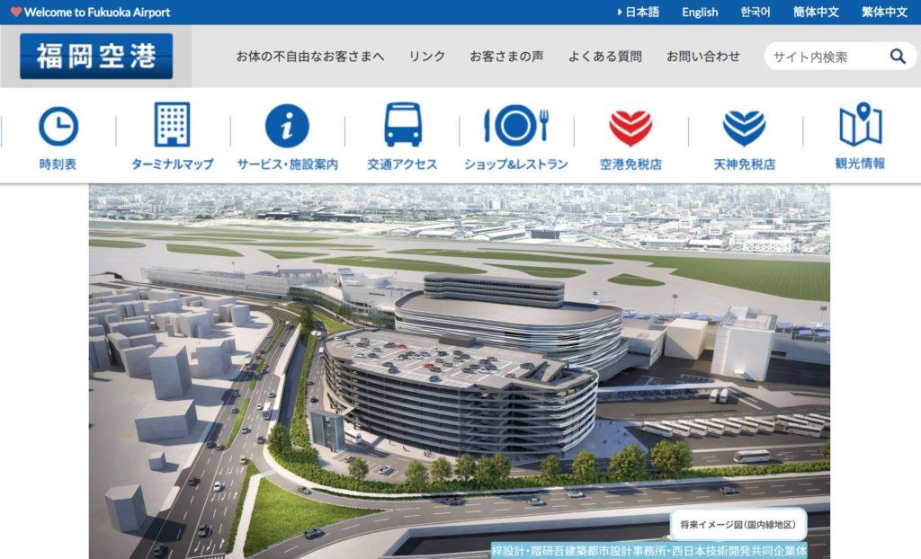 福岡のアクセスの写真