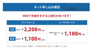 ネット申込限定割引の写真