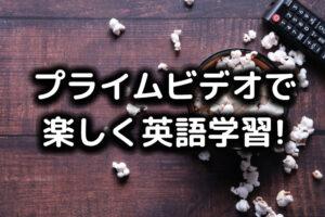 プライムビデオで英語学習