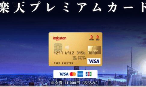 楽天プレミアムカードの写真