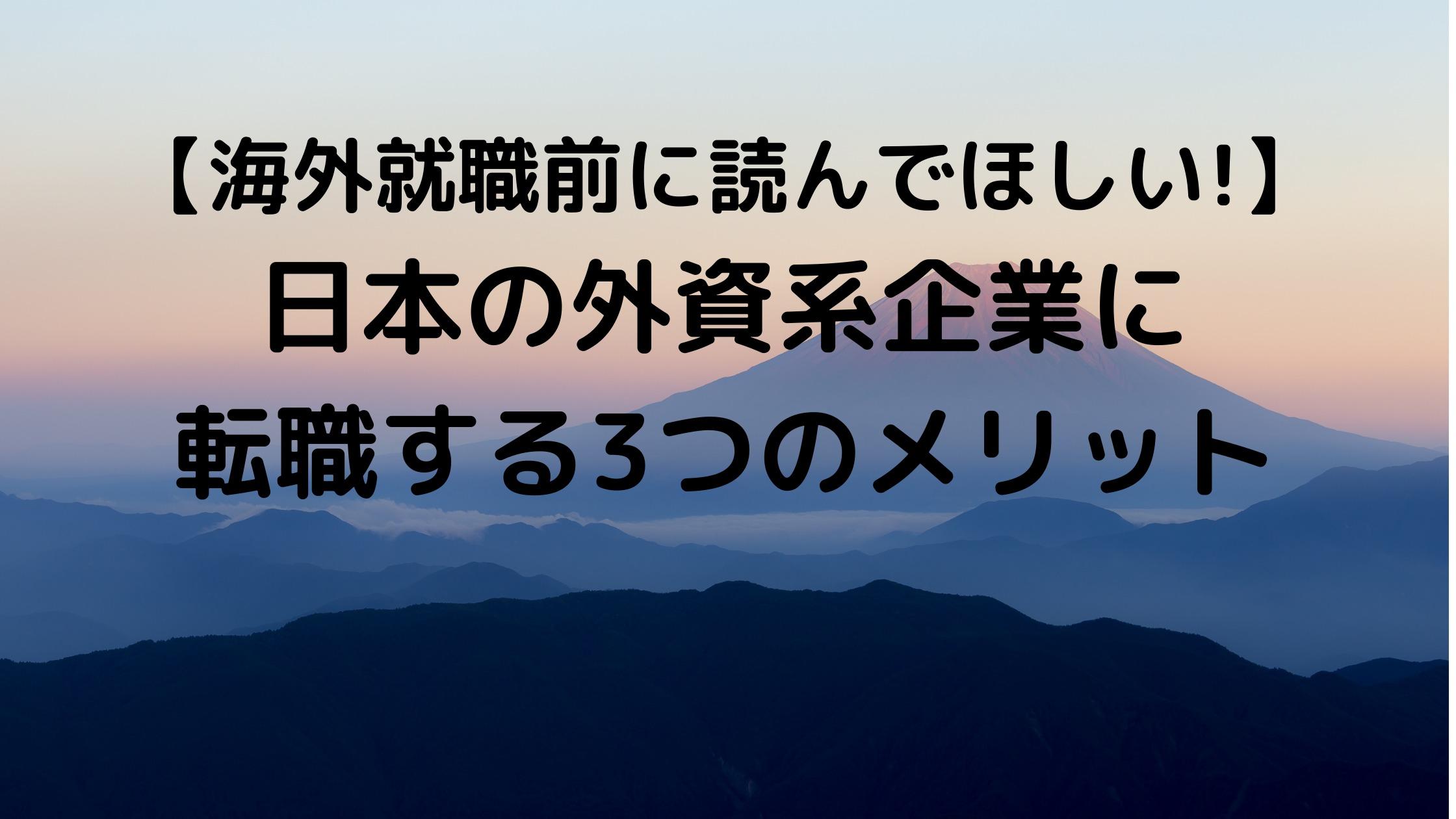 日本の外資系企業の写真
