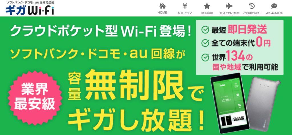 世界中でギガWi-Fiを活用の写真