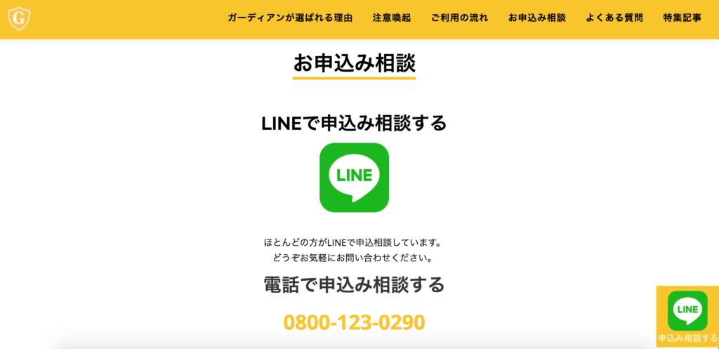 まずはLINEで無料相談の写真