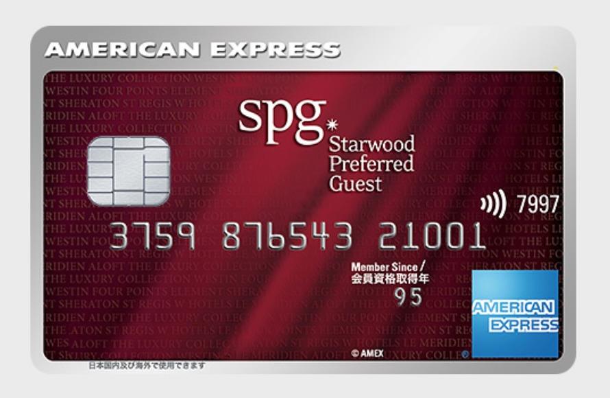 SPGアメックスカードの写真