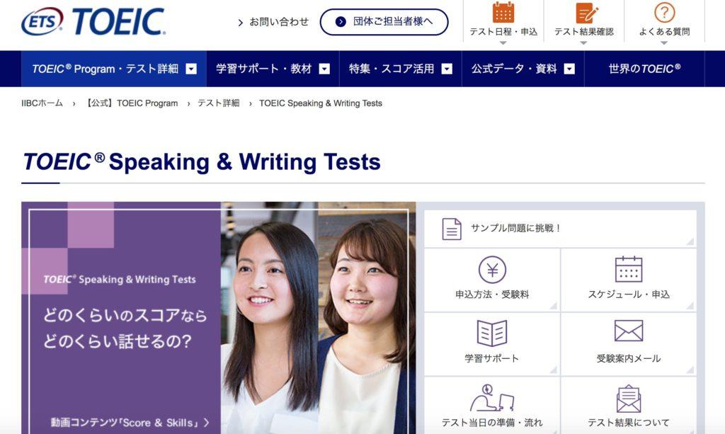 TOEIC S&W試験の写真