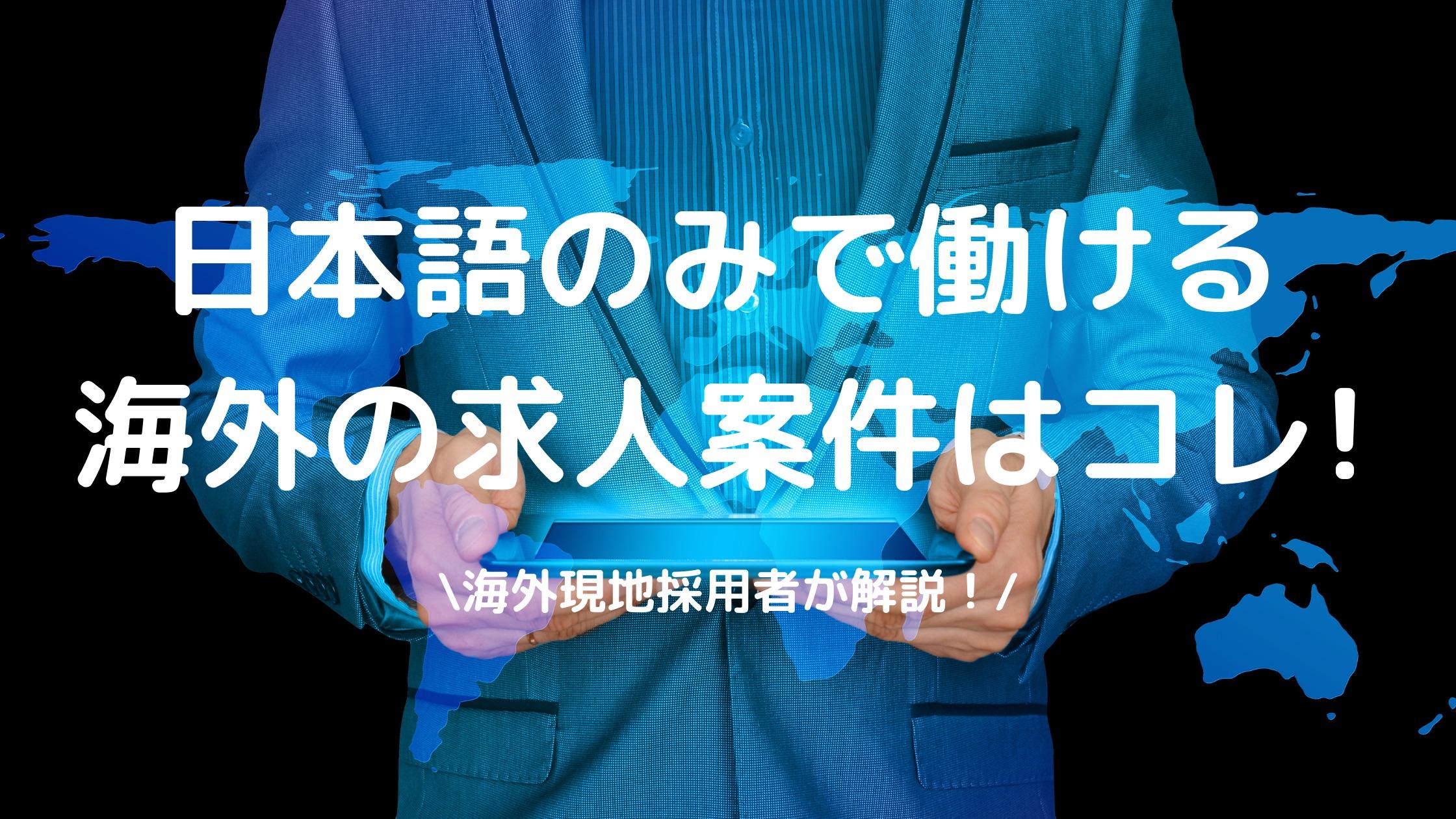 日本語のみ海外求人の写真