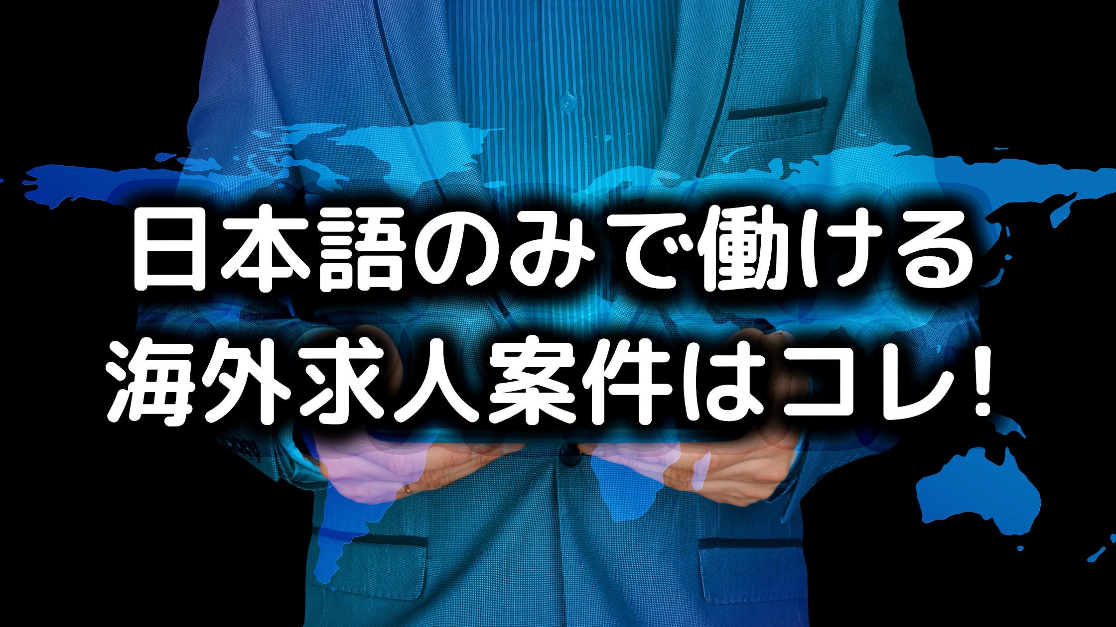 日本語のみで海外就職