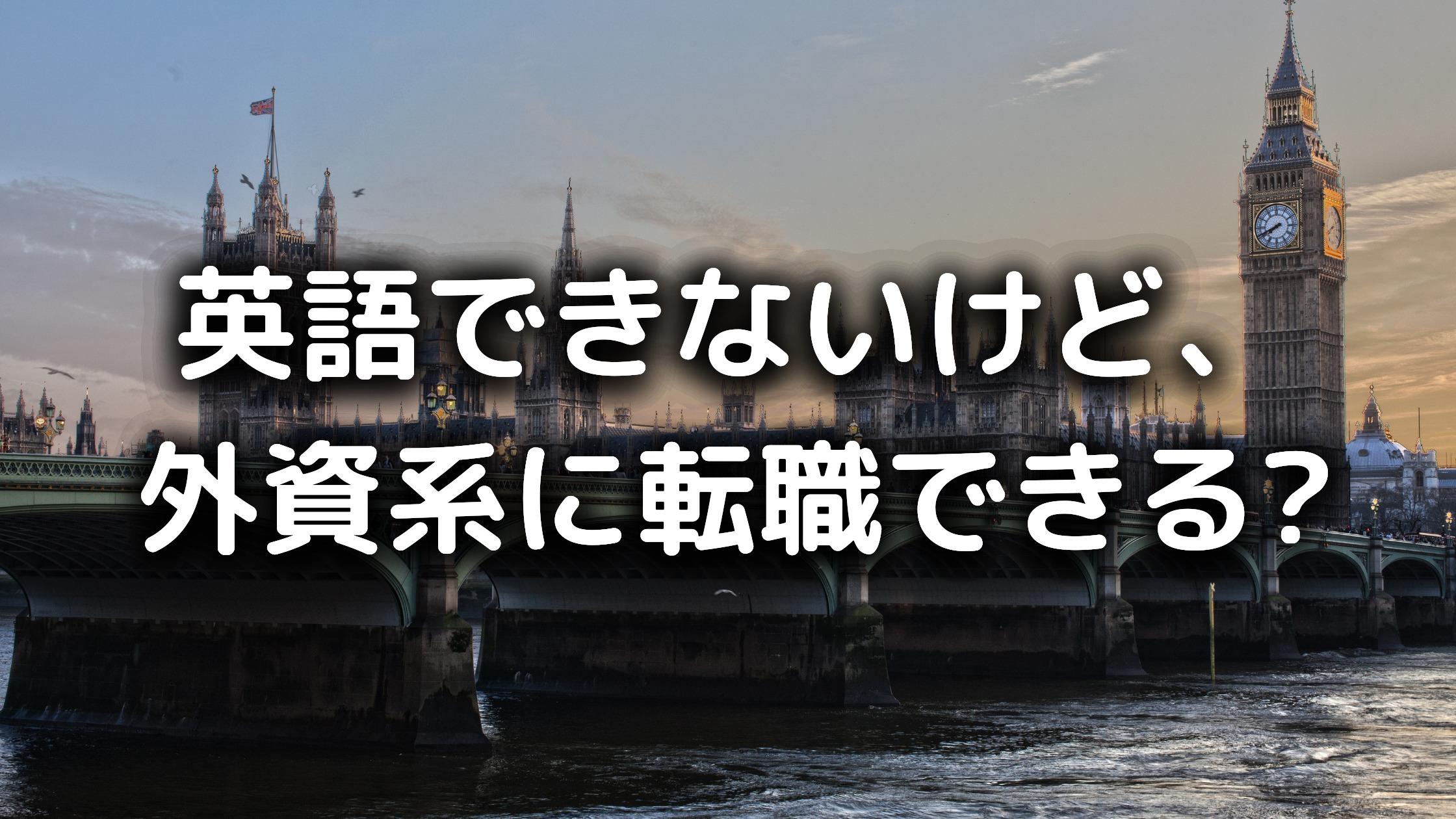 英語できない写真