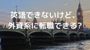 英語できないの写真