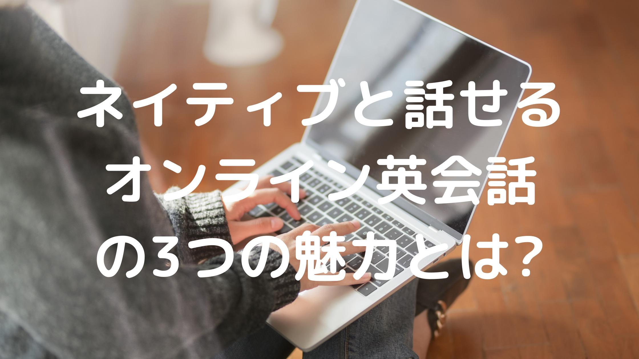 ネイティブと話せるオンライン英会話の写真