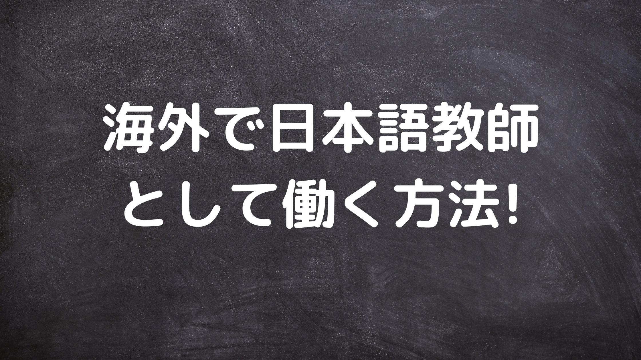 海外で日本語教師の写真