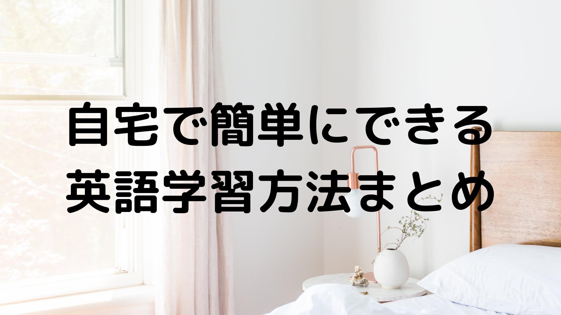 自宅でできる英語学習の写真