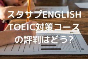 スタディサプリENGLISHのTOEIC対策の評判の写真