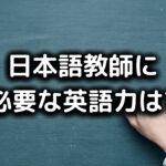 日本語教師の英語力