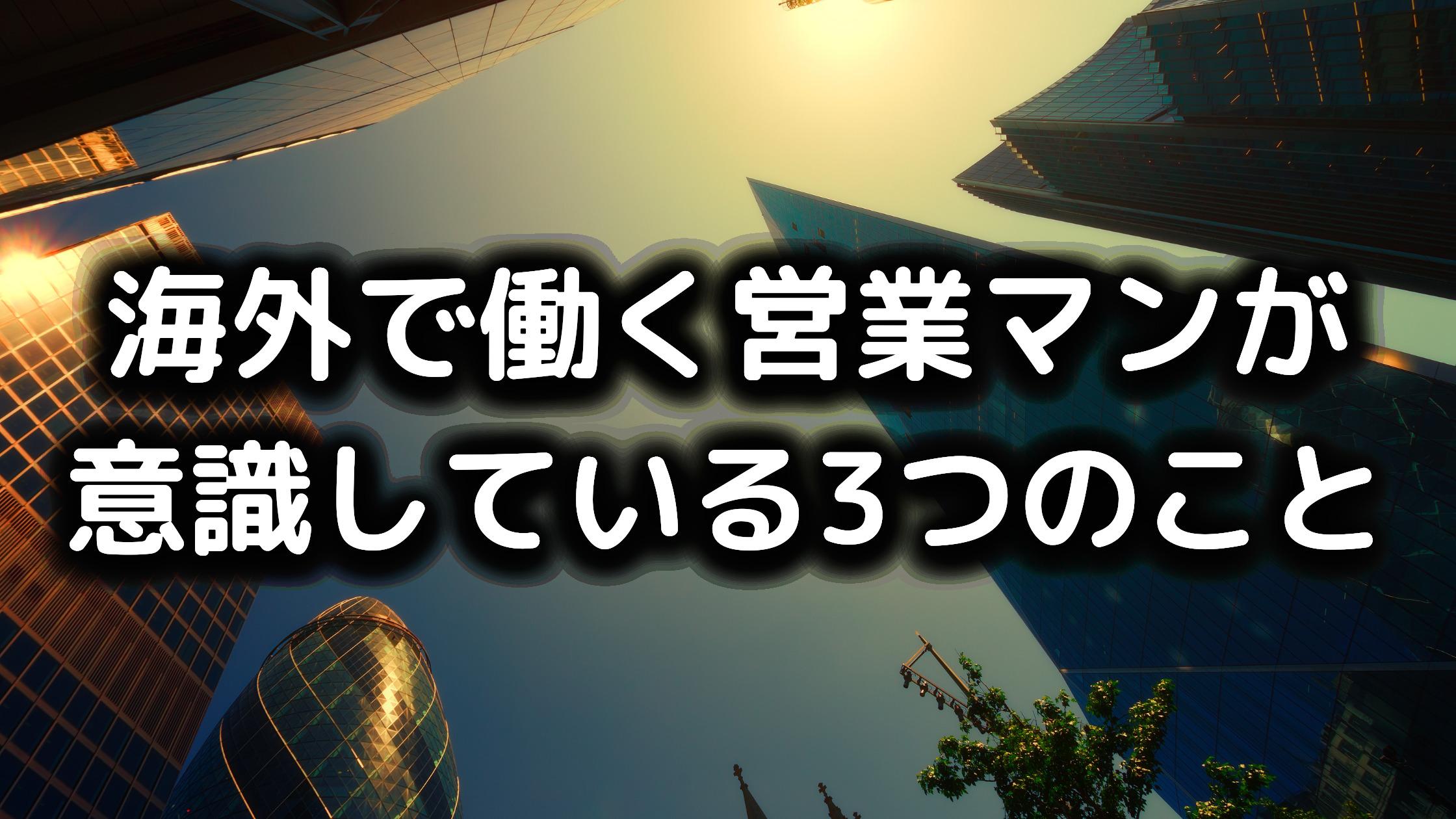 海外と日本の営業の違い