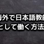 海外で日本語教師になる