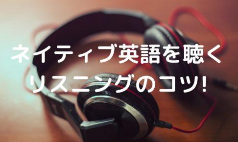 ネイティブ英語を聴くコツの写真