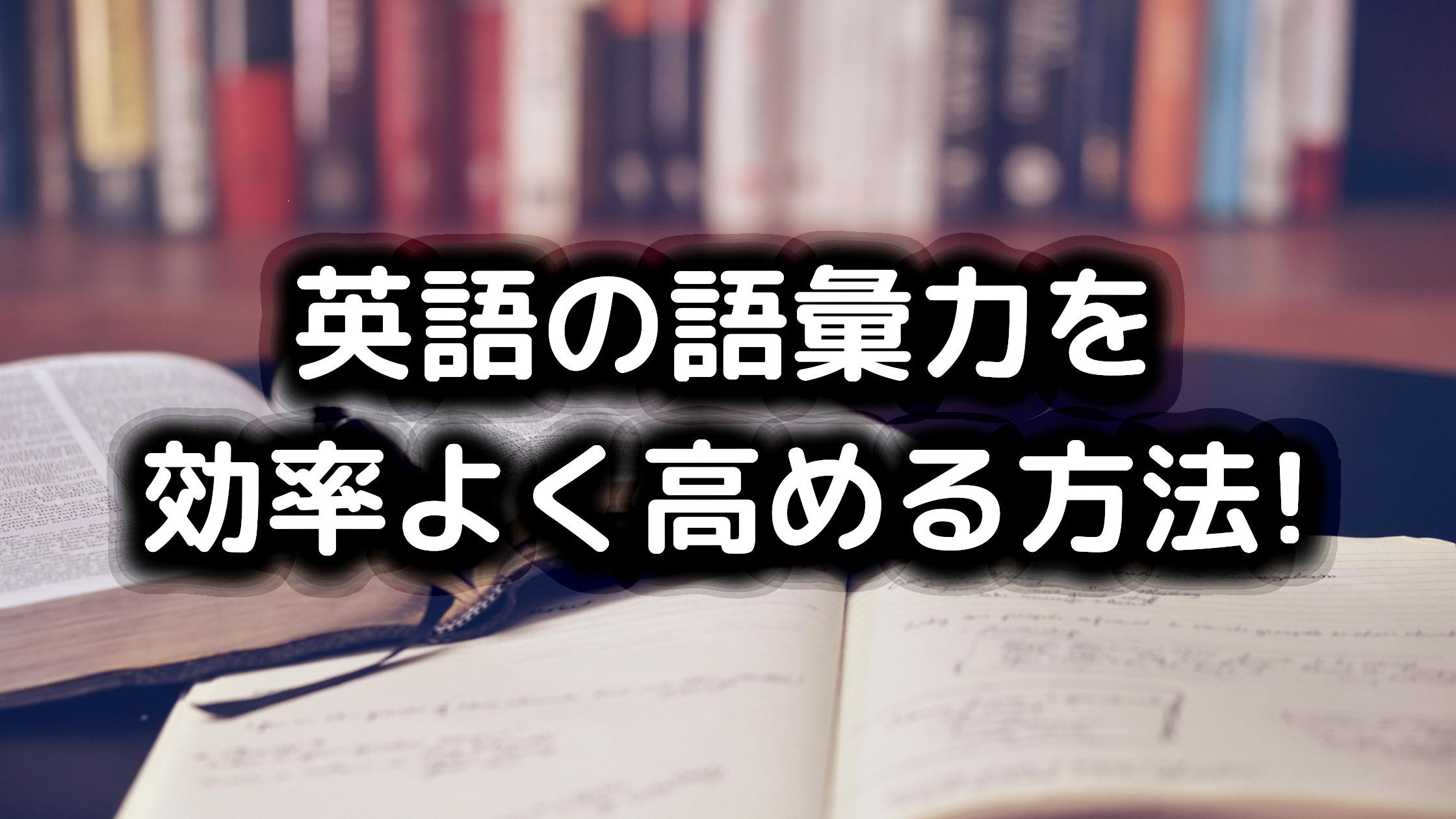 英語の語彙力を増やす