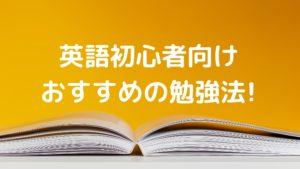 英語初心者向け勉強法の写真