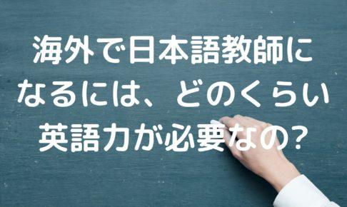 日本語教師の英語力の写真