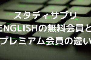 スタディサプリENGLISHの無料会員の写真