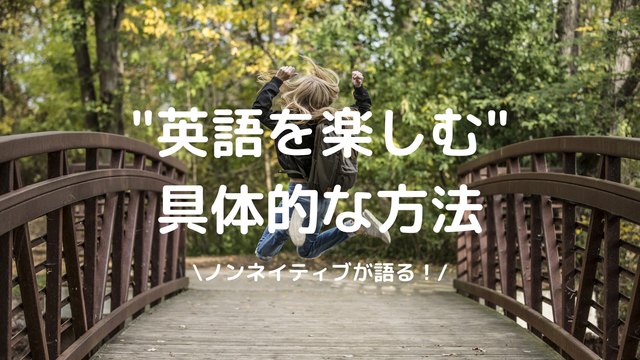 英語を楽しむ写真
