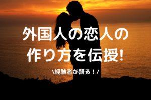 外国人の恋人の写真
