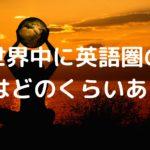世界の英語圏の写真